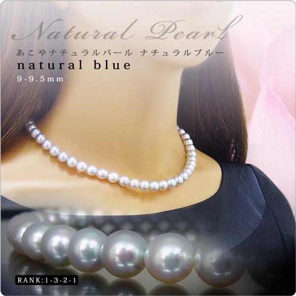 ナチュラルブルーネックレス 日本産 9-9.5mm パールネックレス 真珠 ネックレス パール 華奢 ベビーパール カジュアル ファクトリーアウトレット 結婚式 あこや真珠 冠婚葬祭