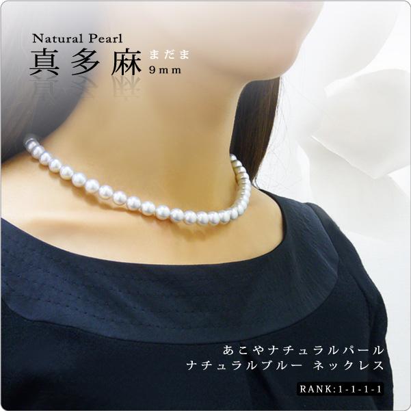 真珠 パール ネックレス ベビーパール 華奢 パールネックレス カジュアル あこや真珠 冠婚葬祭 結婚式 真多麻 ネックレス 9-9.5mm
