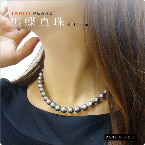マットな質感で 黒蝶真珠の品の良さが魅力のネックレスです タヒチ黒蝶真珠ネックレス 8-11mm珠 大規模セール 2-3-2-1 新作製品、世界最高品質人気!
