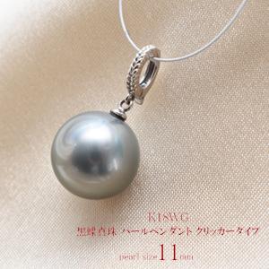 【NewYear SALE】K18WG 黒蝶真珠 パールペンダント 11mm パールネックレス プレゼント 入学式 卒業式 結婚式 タヒチ p-288