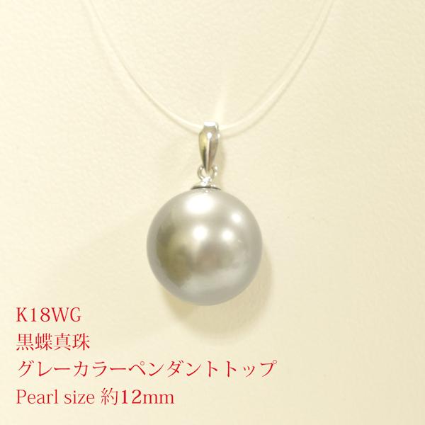K18WG 黒蝶真珠 グレーカラー ペンダントトップ P 約12mm