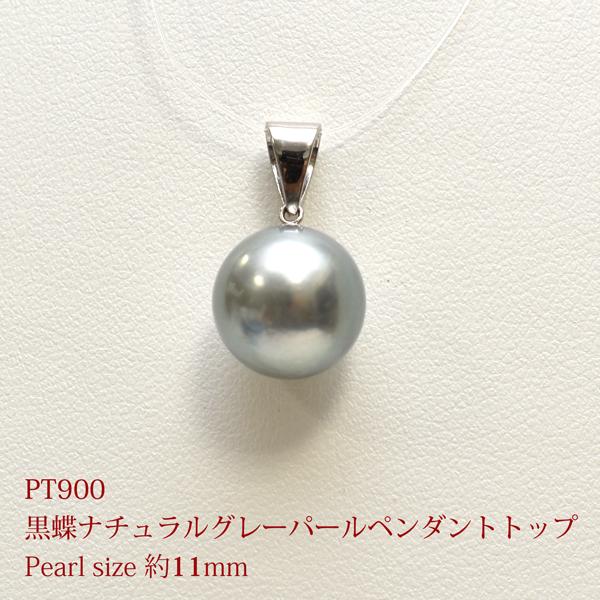 PT900 黒蝶ナチュラルグレーパール ペンダントトップ P 約11mm