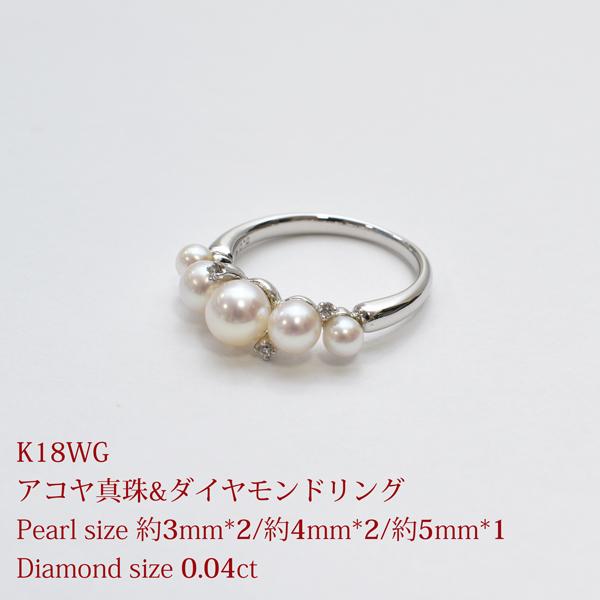 K18WG アコヤ真珠 & ダイヤモンド リング P 約3mm×2pcs P 約4mm×2pcs P 約5.5mm D 0.04ct