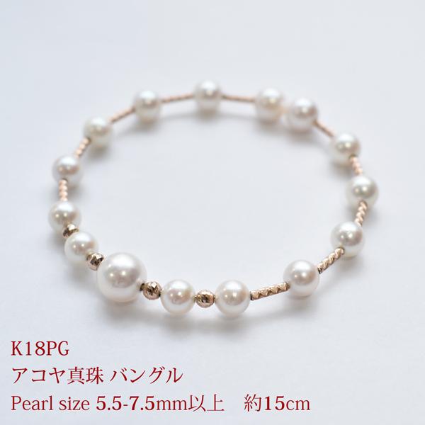 K18PG アコヤ真珠 バングル P 5.5-7.5mm以上 約15cm