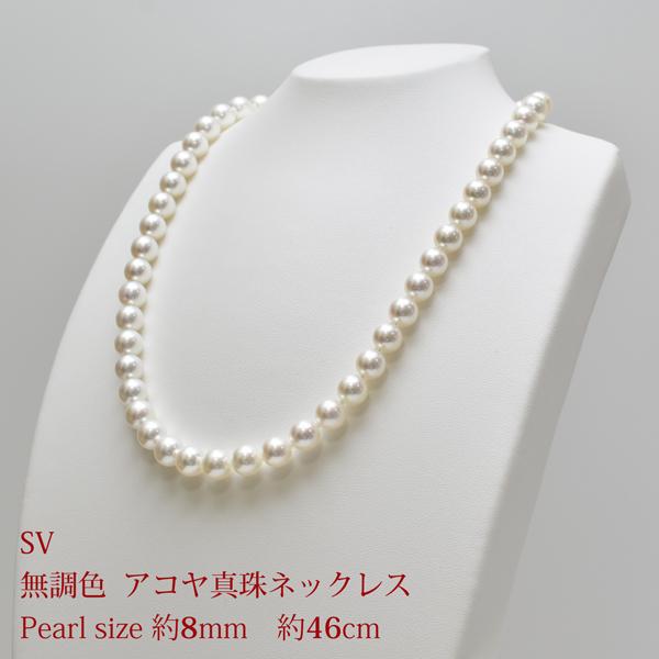【50%OFF】SV 無調色 アコヤ真珠 ネックレス P 約8mm 約46cm