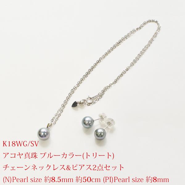 K18WG/SV アコヤ真珠 ブルーカラー(トリート) チェーンネックレス & ピアス 2点セット (N) P 約8.5mm 約50cm (PE) P 約8mm