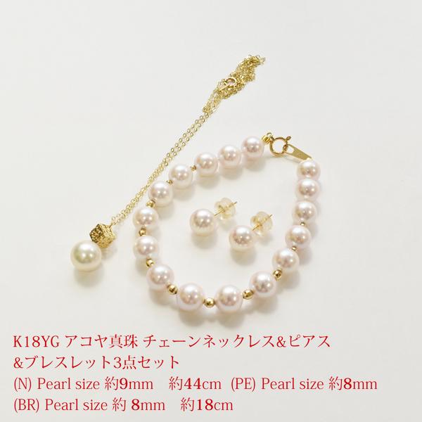 K18YG アコヤ真珠 チェーンネックレス & ピアス & ブレスレット 3点セット (N) P 約9mm 約44cm (PE) P 約8mm (BR) P 約8mm 約18cm
