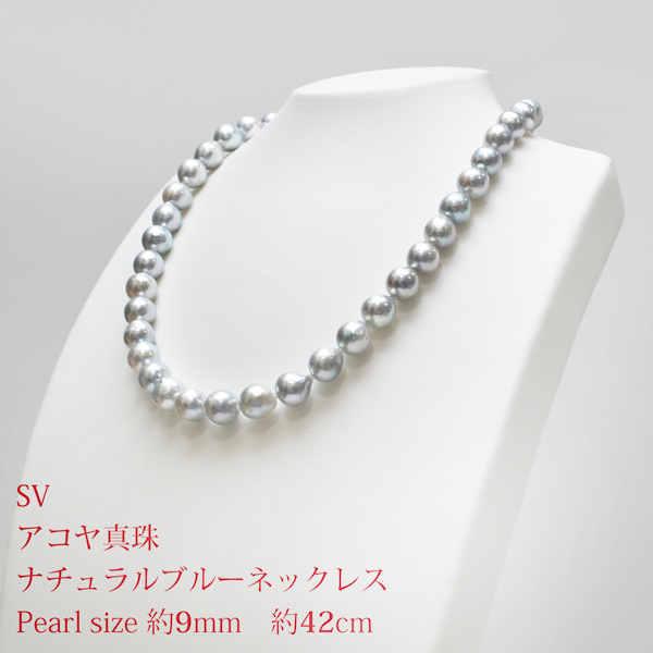 【50%OFF】SV アコヤ真珠 ナチュラルブルー ネックレス P約9-9.5mm 約42cm