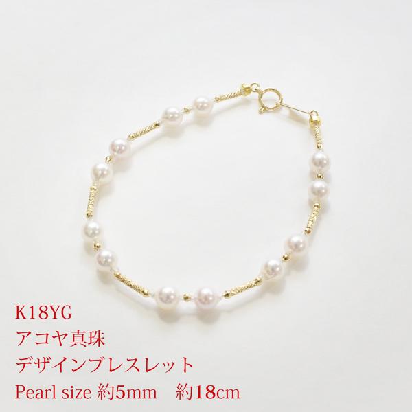 【50%OFF】K18YG アコヤ真珠 デザインブレスレット P約5mm 約18cm