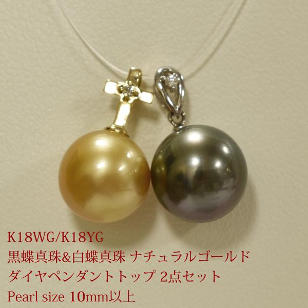 【50%OFF】K18WG/K18YG 黒蝶真珠 & 白蝶真珠 ナチュラルゴールド ダイヤ ペンダントトップ 2点セットP10mm以上 D約0.01ct
