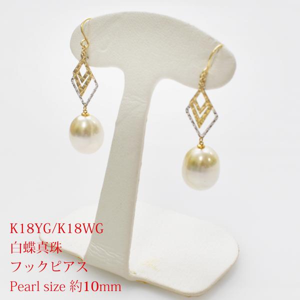 【NewYearSALE】【50%OFF】K18YG/K18WG 白蝶真珠 フックピアス P 約10mm
