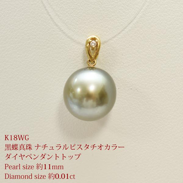 【50%OFF】K18WG 黒蝶真珠 ナチュラルピスタチオカラー ダイヤペンダントトップ P約11mm D約0.01ct