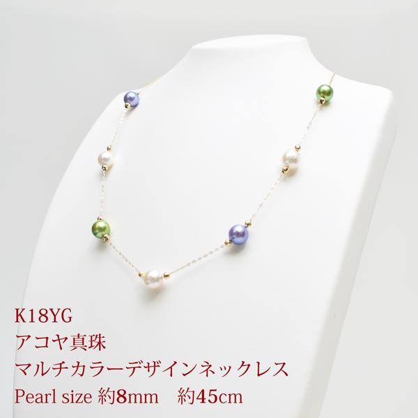 K18YG アコヤ真珠 マルチカラー デザインネックレス P 約8mm 約45cm