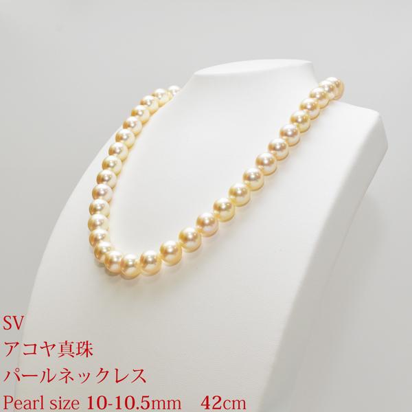 【NewYearSALE】【50%OFF】SV アコヤ真珠 ネックレス P 約10-10.5mm 約42cm
