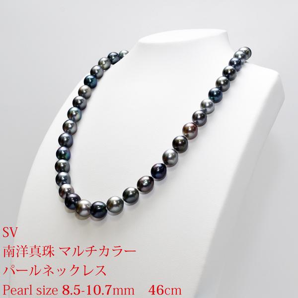 【NewYearSALE】【50%OFF】SV 南洋真珠 マルチカラー ネックレス P 約8.5-10.7mm 約46cm