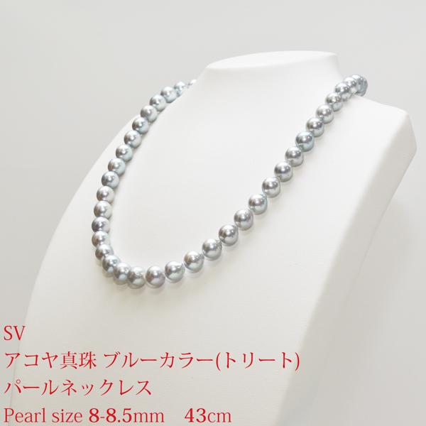 【NewYearSALE】【50%OFF】SV アコヤ真珠 ブルーカラー(トリート) ネックレス P 約8-8.5mm 約43cm