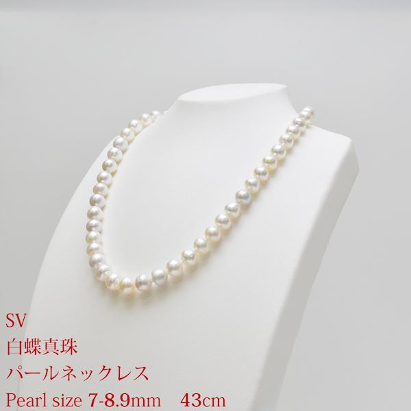 【NewYearSALE】【50%OFF】SV 白蝶真珠 ネックレス P 約7-8.9mm 約43cm