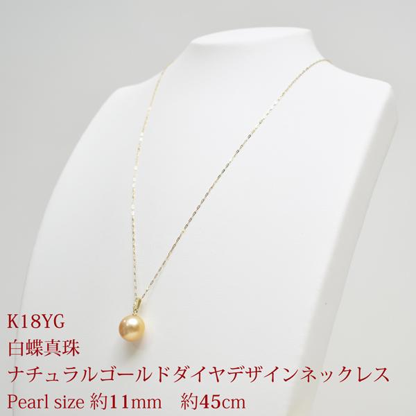 【NewYearSALE】【50%OFF】K18YG 白蝶真珠 ナチュラルゴールド ダイヤデザインネックレス P約11mm 約45cm D0.06ct
