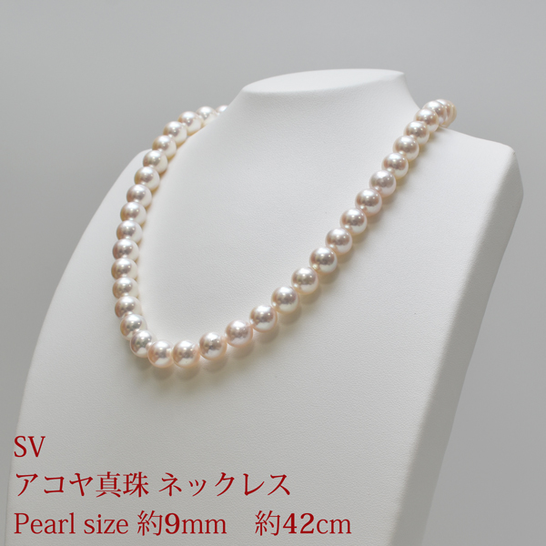 【NewYearSALE】【50%OFF】SV アコヤ真珠 ネックレス P約9mm 約42cm