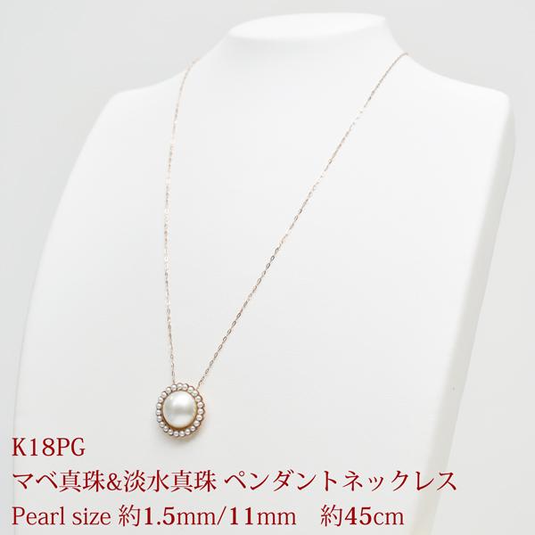 K18PG マベ真珠&淡水真珠 ペンダントネックレス P 約11.0mm、約1.5mm 約45cm