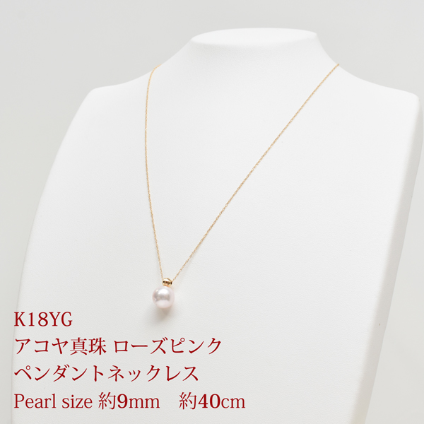 K18YG アコヤ真珠 ローズピンク ペンダントネックレス P 約9.0mm 約40cm