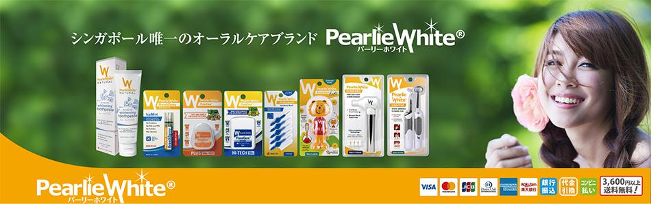 Pearlie White:ホワイトニングや歯磨き粉、フロス、口臭対策まで パーリーホワイト