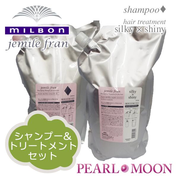ミルボン ジェミールフラン シャンプーD2500ml&トリートメントsilky×shiny2500g詰替用セット