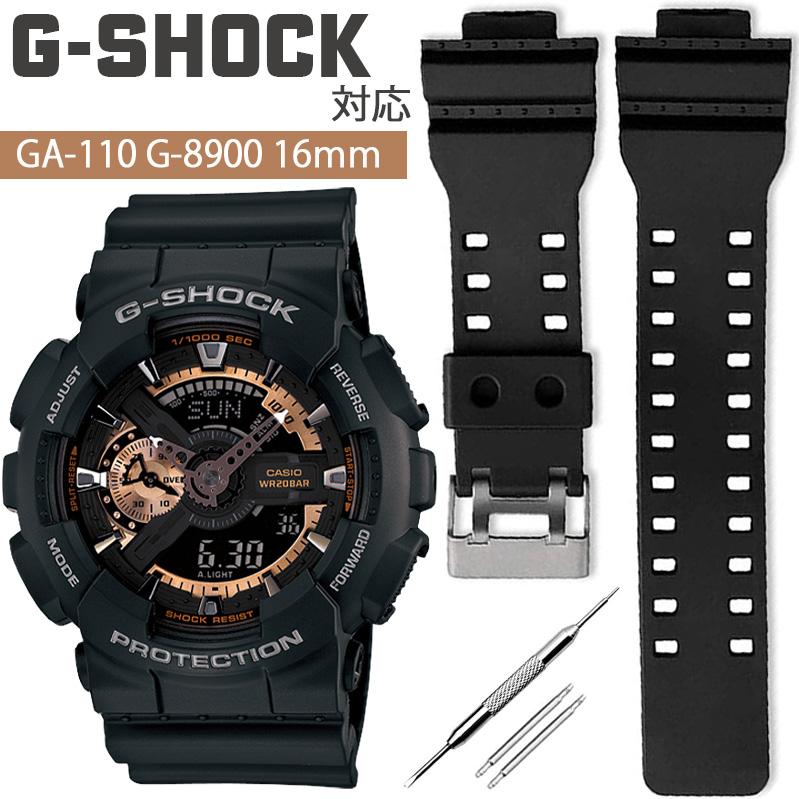 G-Shock 超安い 交換用時計ベルト 互換性 対応 バンド 代用 GA-110 G-shock G-8900 開店記念セール ベルト 互換ベルト 付き 交換 バネ棒 替えベルト