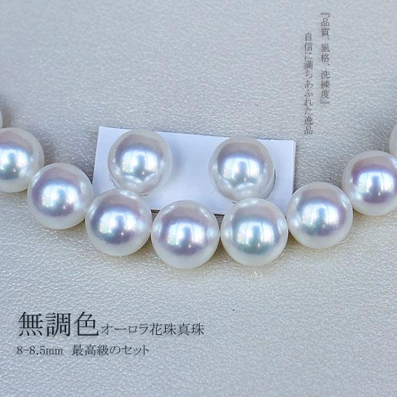 【真珠】【あこや真珠 無調色 ネックレス】【8-8.5mm】【オーロラ花珠真珠】【真珠科学研究所】本真珠 アコヤ真珠 あこやパール 真珠ネックレス ピアス イヤリング セット パールネックレス プレゼント