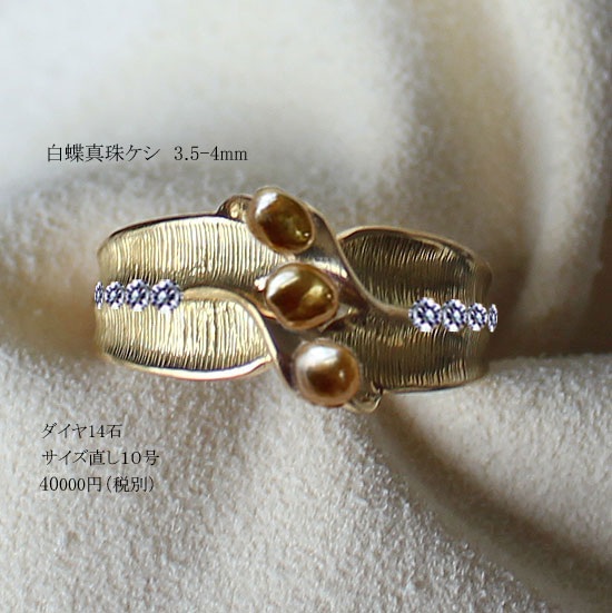 【K18リング加工】【#10に変更】【ダイヤ14石】【白蝶真珠ケシ3個】