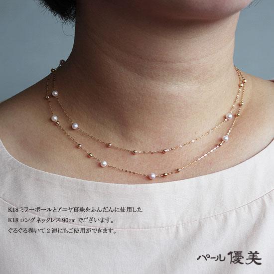 【真珠】【アコヤ真珠】【真珠 ネックレス】【真珠 ロング】K18 ミラーボール ロングネックレス パール【パール ネックレス】