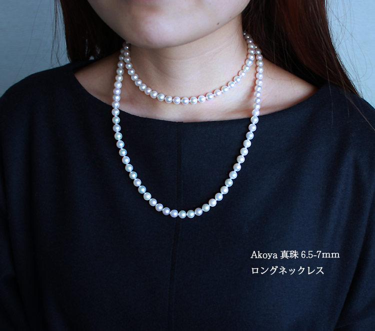 【アコヤ真珠】【6.5-7mm 真珠 ネックレス 90cm】【ホワイトピンク】【ロングネックレス】【真珠】 K18【イエローゴールド】or K14WG【ホワイトゴールド】【お買い得価格】【新作】【製品保証】<Excellent Special>< 送料無料 >
