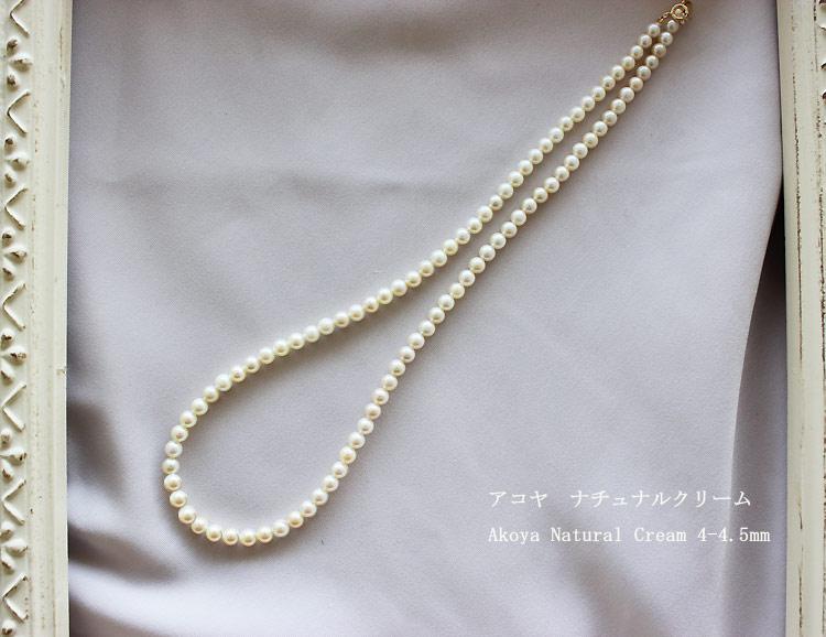 【ベビーパール】【アコヤ真珠 4-4.5mm】【ネックレス】【ナチュラルクリーム】【お買い得価格】【新作】【製品保証】 <Excellent Special>