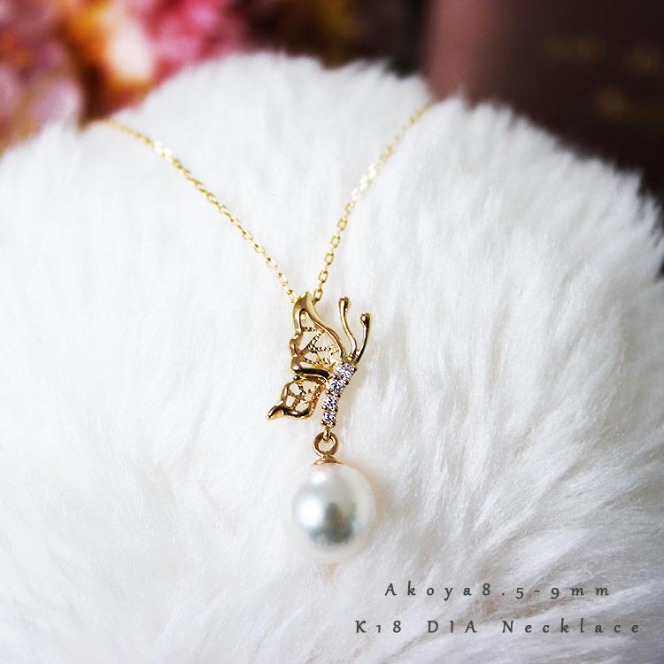 K18 あこや真珠8.5-9ミリ 蝶々 DIA ネックレスダイア akoya necklace D0.04ct 4pcs