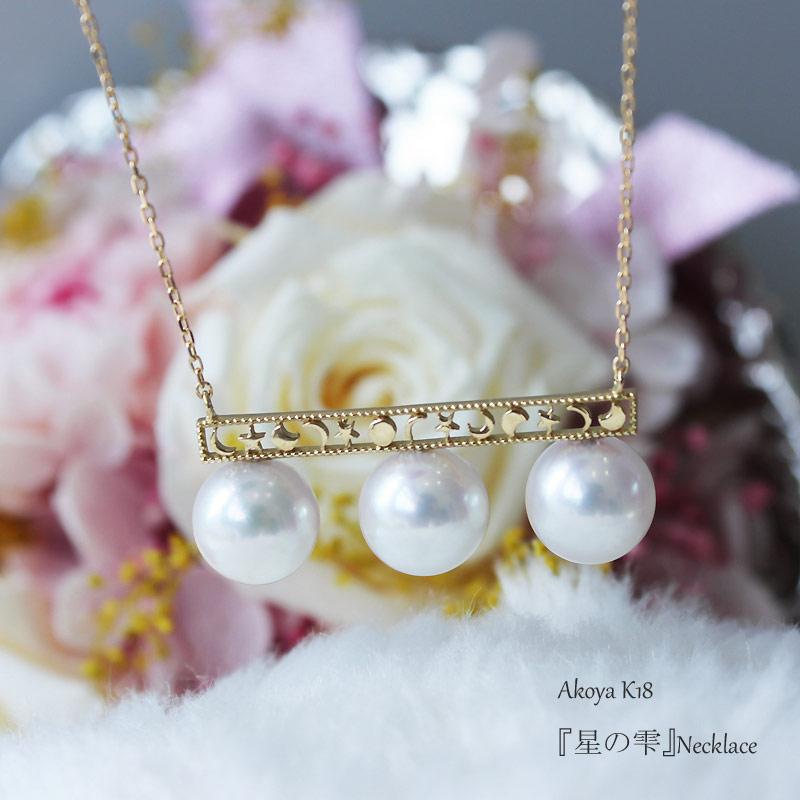 akoya アコヤ真珠 8 8 5mm ネックレス 海水真珠 あこや真珠K18 星の雫 ネックレス 本真珠 あこや真珠 あこやパール パールネックレス パールアクセサリー レディース 女性 シンプル おしゃれ かわいい プレゼント 贈り物nkXwO0P8