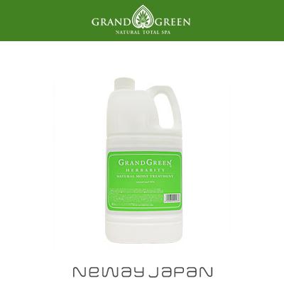 【送料無料】 ニューウェイジャパン [Grand Green] グラングリーン ナチュラルモイストトリートメント [2000g詰め替え用]