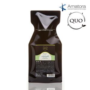 アマトラ QUO クゥオ コラマスク 1000g
