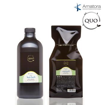 アマトラ QUO クゥオ ヘアバス es 1000ml コラマスク 1000g セット 【送料無料】 ポンプ・カートリッジ別