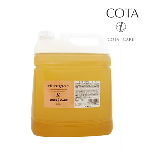 【送料無料】 COTA i care コタ アイケアシャンプー K 5リットル[業務用]
