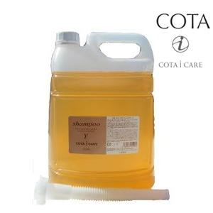【送料無料】 COTA i care コタ アイケアシャンプー Y 5リットル[業務用]