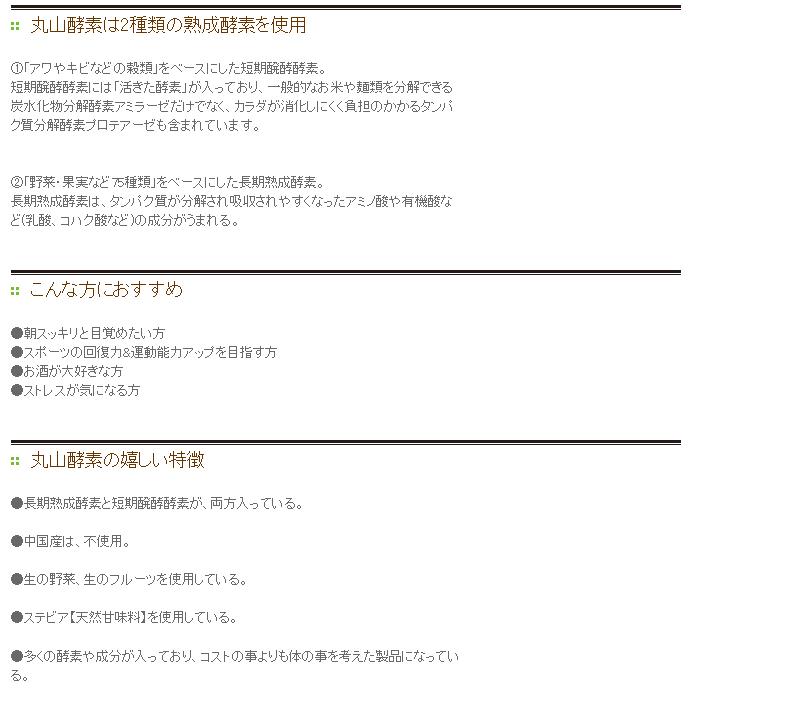 【ポイント10倍!6月30日まで!】【送料無料】丸山酵素90g(3g×30包)【本物研究所】