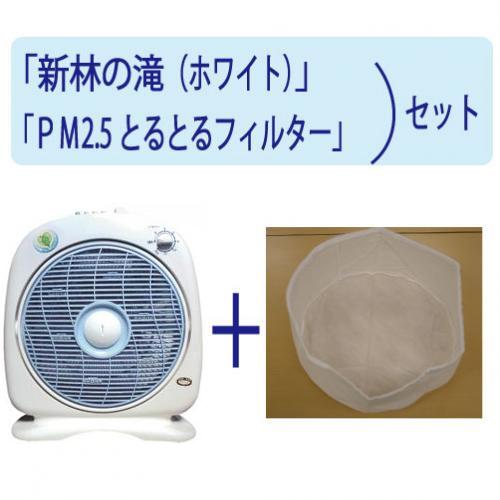 新林の滝(白)タイマー付 [空気循環器] +PM2.5とるとるフィルターセット【本物研究所】 【送料無料】