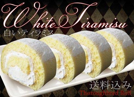 ホワイトデー大人気☆白いティラミスロールケーキ♪北海道からの贈物♪送料込み【2sp_120307_a】【after0307】