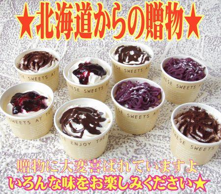 安い 北海道からの贈物人気のカップケーキがセットで カップケーキセット 送料込み 推奨 5個入り