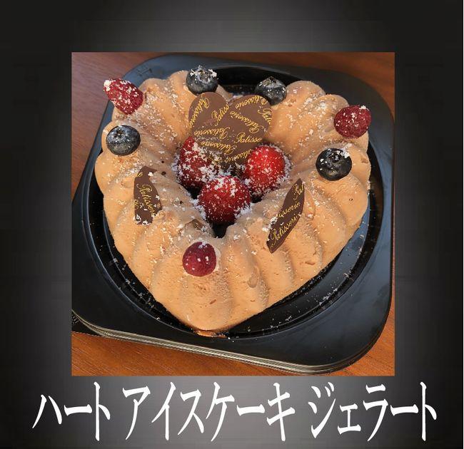 ハート アイスケーキ チョコ ☆ジェラート誕生日に・・・毎日が記念日☆バースデー、贈物、プレゼント、誕生日、記念日、お祝い、クリスマス、ジェラートケーキ、ジェラートアイスケーキ【北海道スイーツ】