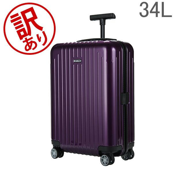 【訳あり】 リモワ RIMOWA サルサエアー 822.52 82252 SALSA AIR スーツケース ウルトラバイオレット 【4輪】 34L (820.52.22.4)