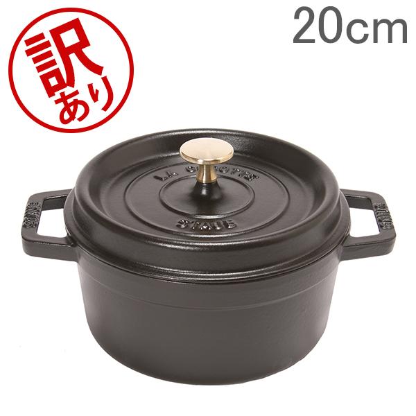 【訳あり】 ストウブ Staub ピコ ココットラウンド 20cm ホーロー 鍋 なべ cocotte rund 調理器具 キッチン用品 新生活 STB-9300-000