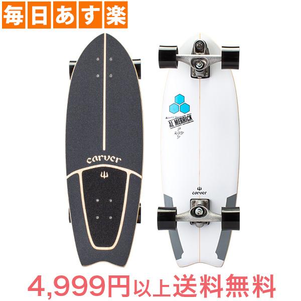 カーバースケートボード Carver Skateboards C7トラック 29.25インチ CI Pod Mod アルメリック ポッドモッド チャンネルアイランド BDCC72925CIPM PAIR SERIES [4,999円以上送料無料]