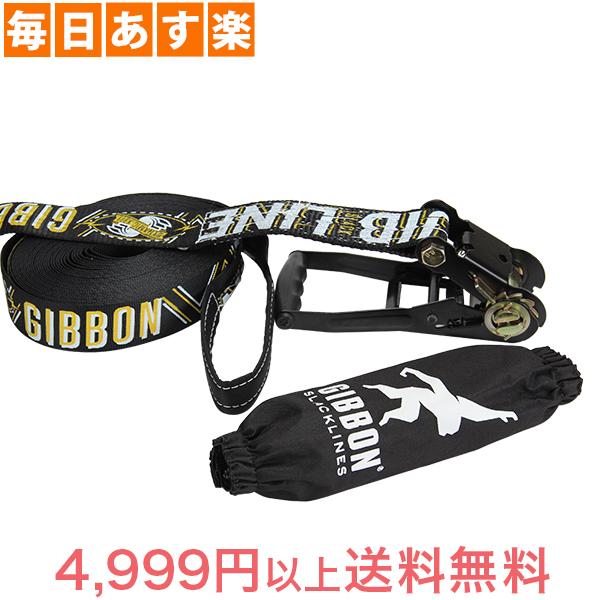 Gibbon ギボン JIB LINE X13 ジブラインX13 ブラック 13850 スラックライン [4999円以上送料無料]