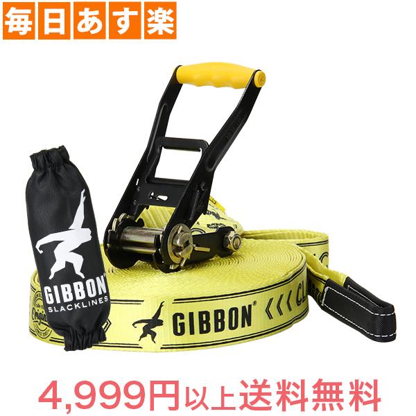 【1万円以上3%OFF】Gibbon ギボン CLASSIC LINE X13 XL クラシックライン×13XL Yellow イエロー 13841 スラックライン [4999円以上送料無料]【コンビニ受取可】